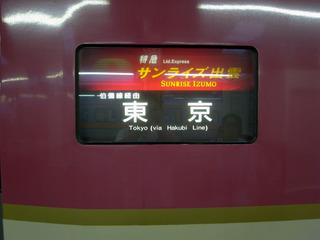 2011山陰の旅