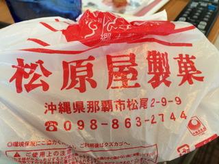 松原屋製菓袋