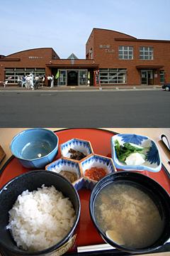 天塩 道の駅