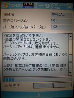 RX420ALバージョンアップ1.1→1.2