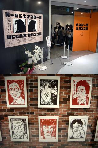 ナンシー関 大ハンコ展@パルコ