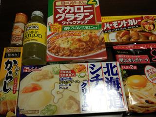 ハウス食品