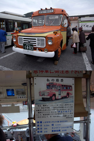 ボンネットバス 中伊豆東海バス BXD30