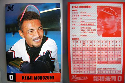 諸積ベースボールカード