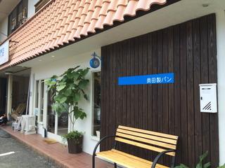 奥田製パン店舗