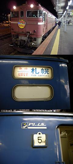 はまなす@函館駅
