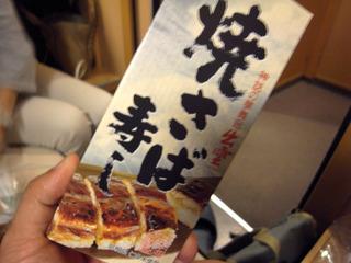 焼さば寿司包装