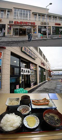 はらみ定食@函館朝市