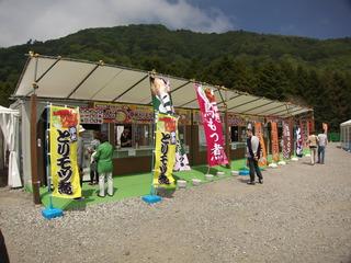 富士山美味いもの祭り