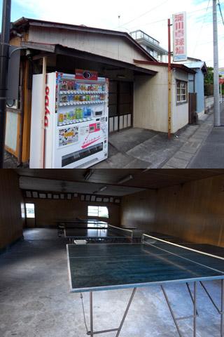 淀川卓球場