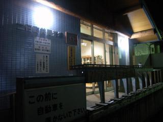 二日町共同浴場@上山温泉