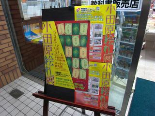 小田原絵札展