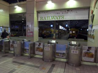 RAILWAYSモード