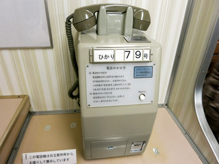 新幹線電話