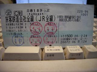 2008-S-18切符