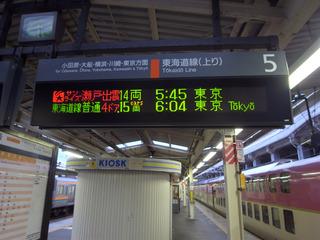 熱海駅で下車
