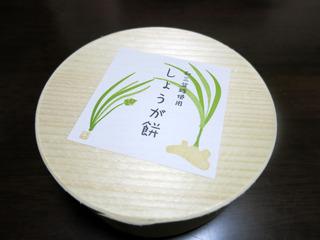 箱(生姜餅)