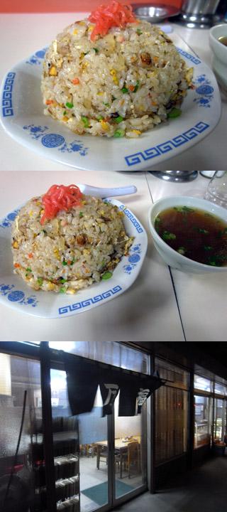 炒飯@万福