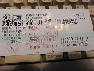 冬の18切符終了