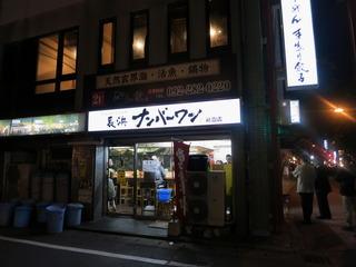 長浜ナンバーワン祇園店