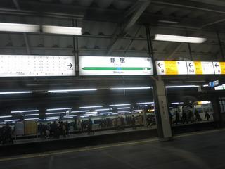 サヨナラ新宿