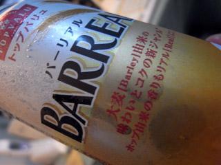88円ビール