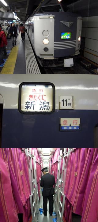 きたぐに@大阪駅