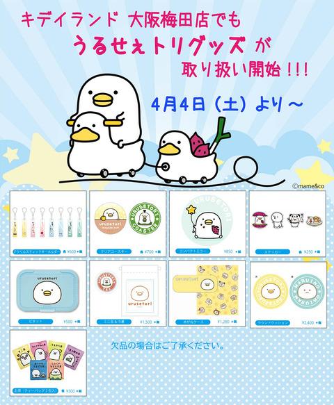 うるせぇトリ取扱商品20200331 (1)