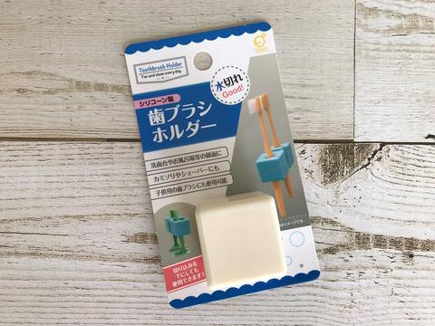 キャンドゥのシリコーン製歯ブラシホルダー