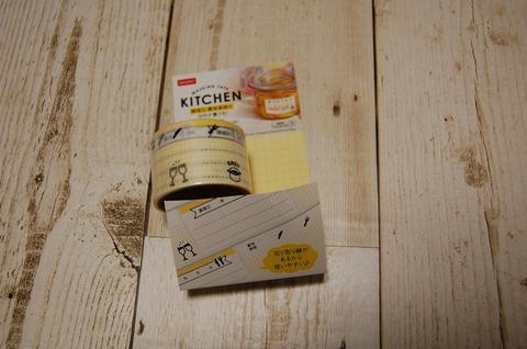 マスキングテープ「KITCHEN」
