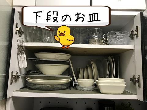 引越して1年モノと収納の見直しキッチン食器棚