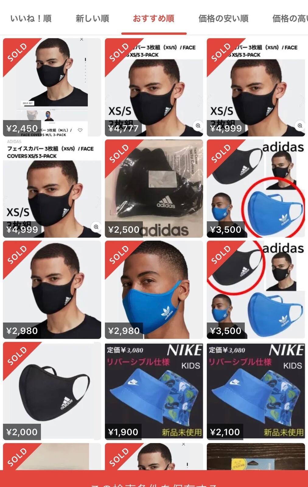 ミズノ マスク サイズ 感