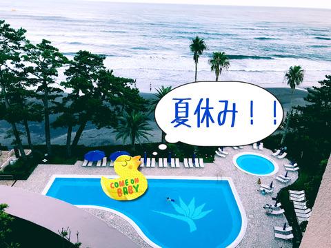 伊豆温泉旅行