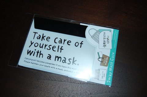 セリアのマスクケース