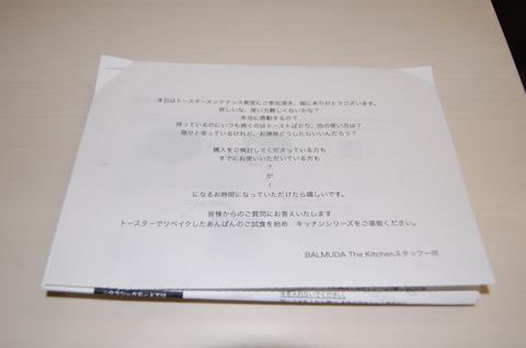 DSC_0297