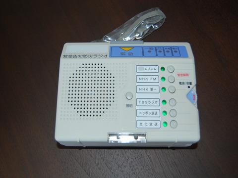 防災ラジオ hspace=
