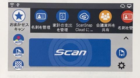 scansnapのデジタル化収納
