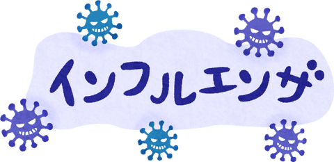 influenza-lettering
