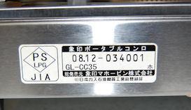 カセットコンロ4