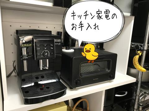 モノと収納の見直しキッチン家電のお手入れ