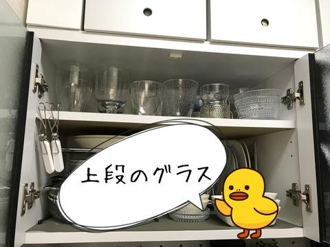 引越して1年。モノと収納の見直しキッチン食器棚