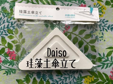 ダイソーの珪藻土傘立て