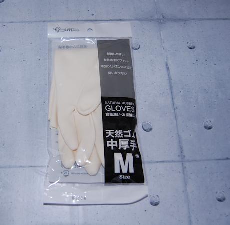 セリアのゴム手袋