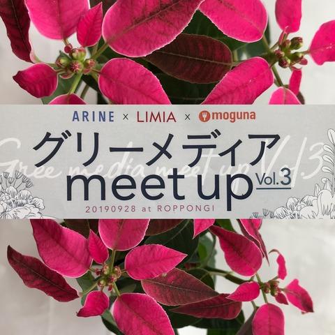 グリーメディア meet up vol.3
