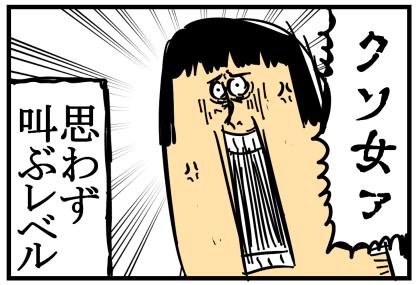 花のち晴れ感想17