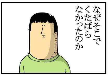 ジュラパきらいシリーズ4