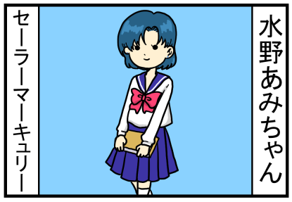 セーラームーンあみちゃん2