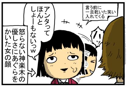 花のち晴れ感想4-3