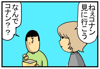 映画感想「コナンぜろしこ」23