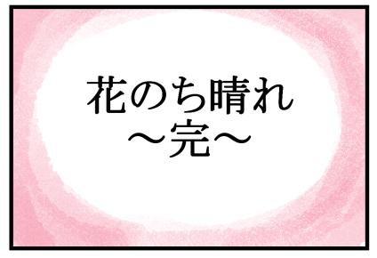 花晴れ5-4